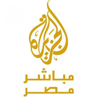 قناة الجزيرة مصر اون لاين الان بجودة عالية