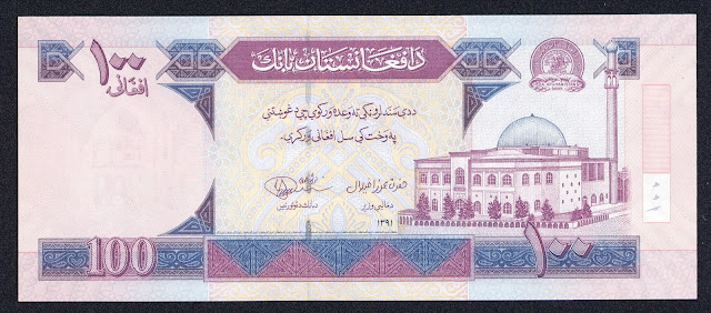 Afghanistan Banknotes 1000 Afghanis banknote 2012 Pul-e Kheshti Mosque in Kabul