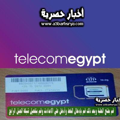 «طريقة حجز ارقام شبكة we وي» بالصور شرح طريقة تشغيل خطوط شبكة الجيل الرابع المصرية للإتصالات 015 We أنظمة شبكة المحمول We للمكالمات والانترنت