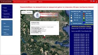Σεισμός στη Φθιώτιδα...