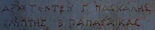 το ταφικό μνημείο του Γιάννη Ρίτσου στη Μονεμβασιά