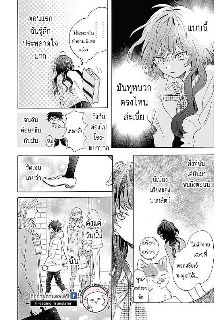 Kimi to Wonderland - หน้า 13
