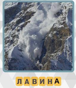 спускается снежная лавина с гор на 7 уровне в игре 600 слов
