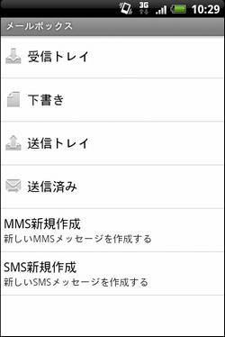 イー・モバイル向けHTC Aria(S31HT)にEMnetメールアプリ正式版が4 ...