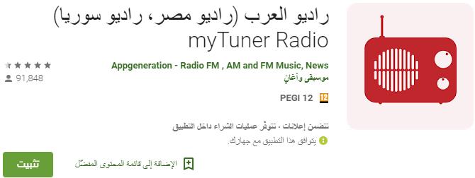 7d3f913ef راديو العرب (راديو مصر، راديو سوريا) myTuner Radio
