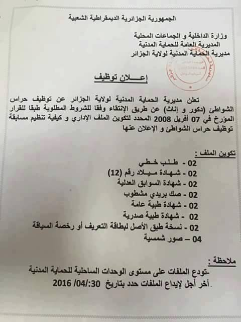 (اعلان عن توظيف حراس شواطئ لولاية الجزائر (ذكور و اناث