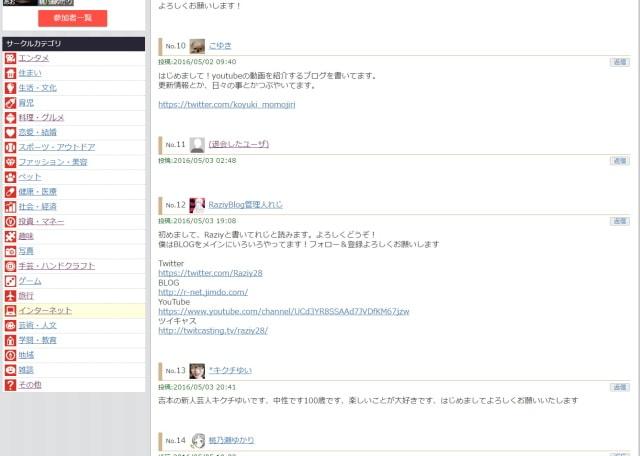 blogcircle -サークル④-
