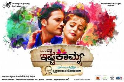 Ishtakamya (2016) Kannada Full Movie Download 300mb HDTVRip