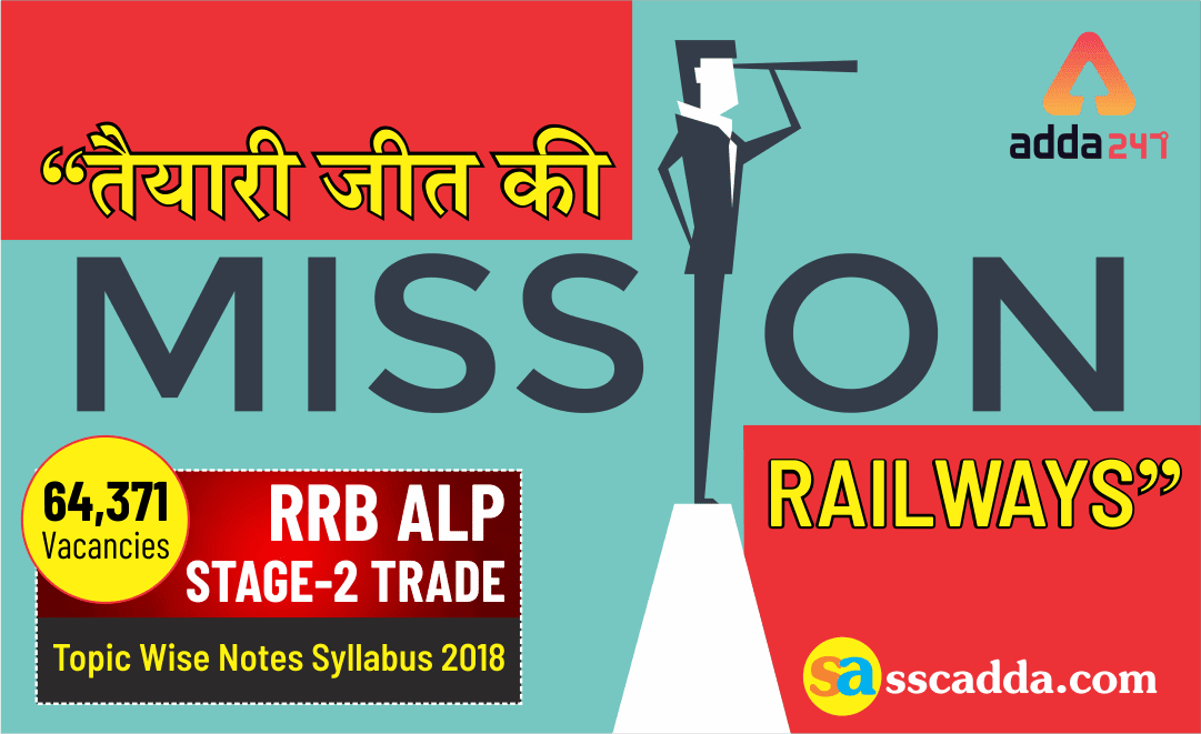 RRB ALP Stage 2 Study Plan : Detailed Physics & Maths Notes With Quizzes