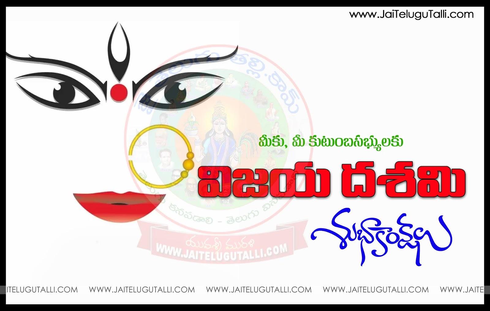 Best Telugu Dussehra Images Hd Wallpapers Famous Happy Dussehra