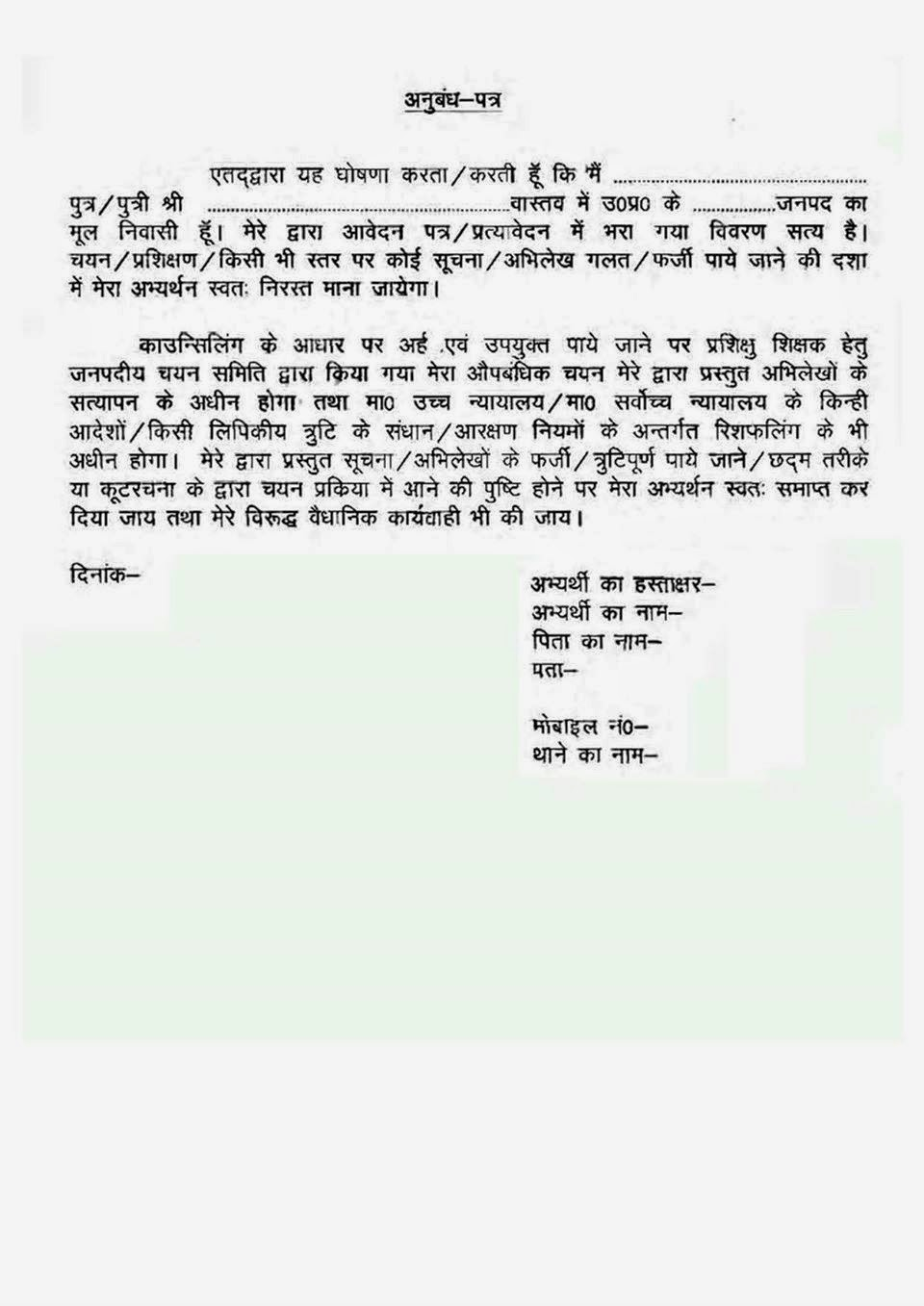 UP TET Counselling documents