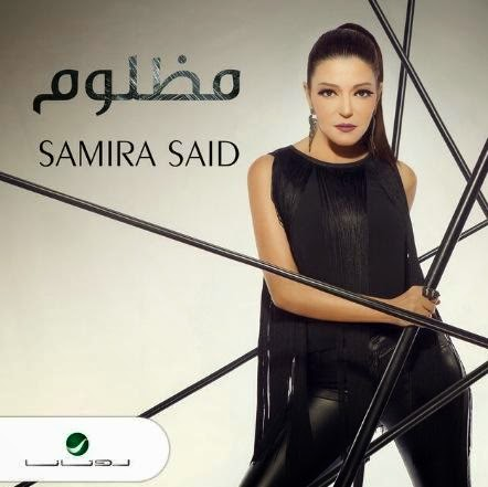 تحميل أغنية المظلوم mp3 غناء المطربة سميره سعيد 2015 من الالبوم القادم  على رابط مباشر