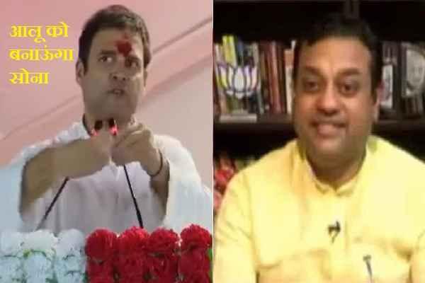 sambit-patra-make-fun-of-rahul-gandhi-mashin-aloo-to-sona-video