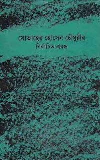 নির্বাচিত প্রবন্ধ - মোতাহের হোসেন চৌধুরী Nirbachito Probondho by Motaher Hussain Chowdhury