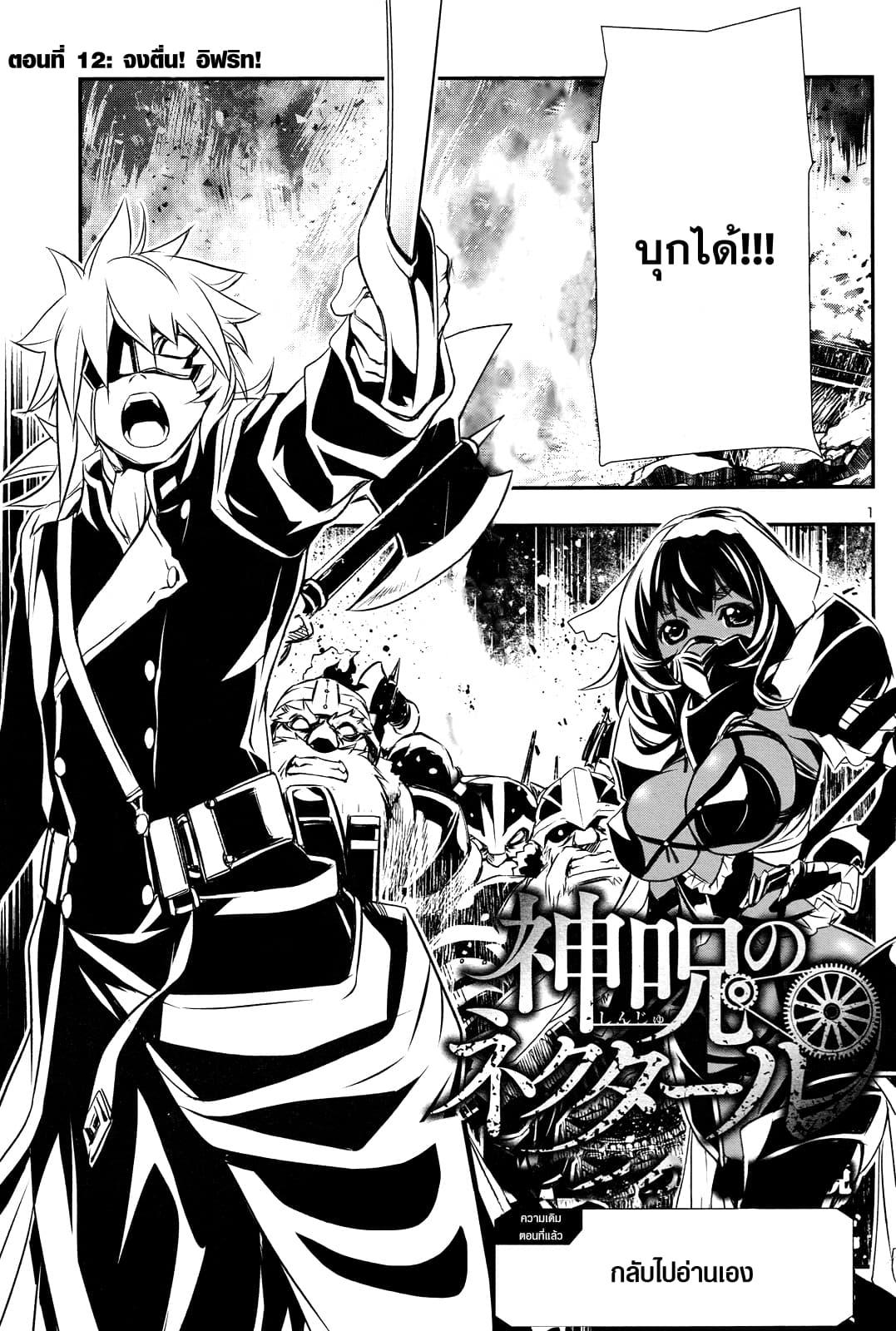 อ่านการ์ตูน Shinju no Nectar ตอนที่ 12 หน้าที่ 1