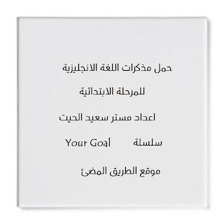 حمل مذكرات اللغة الانجليزية للمرحلة الابتدائية 2019 سلسلة  Your Goal لمستر سعيد الحيت