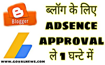 How to get google adsence approval in 1 hour In Hindi | ब्लॉग के लिए adsence approval ले 1 घन्टे में