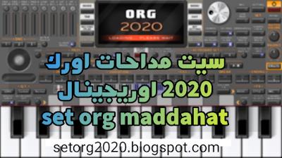تحميل سيت راي مداحات  org 2020 set rai mdahat original