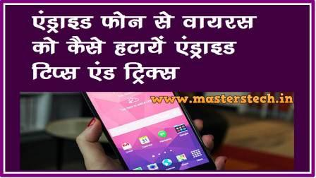 Remove Virus from Android Phones