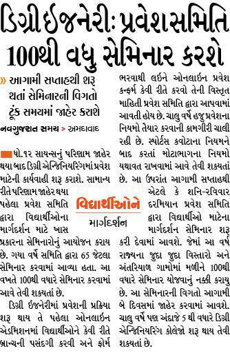 Educational News for 12th Science Students - CareerGujarat.com