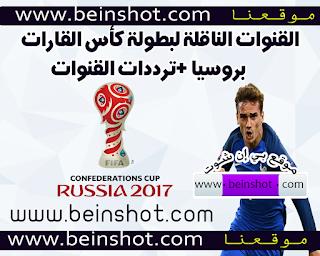 القنوات الناقلة لبطولة كأس القارات2017  بروسيا +ترددات القنوات