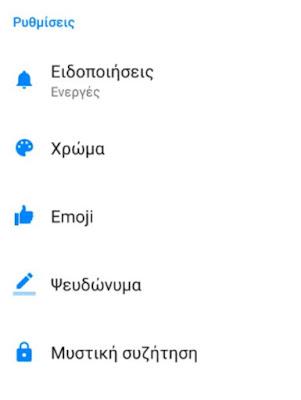 Πως στελνω αυτοκαταστρεφομενο μηνυμα στο Facebook;