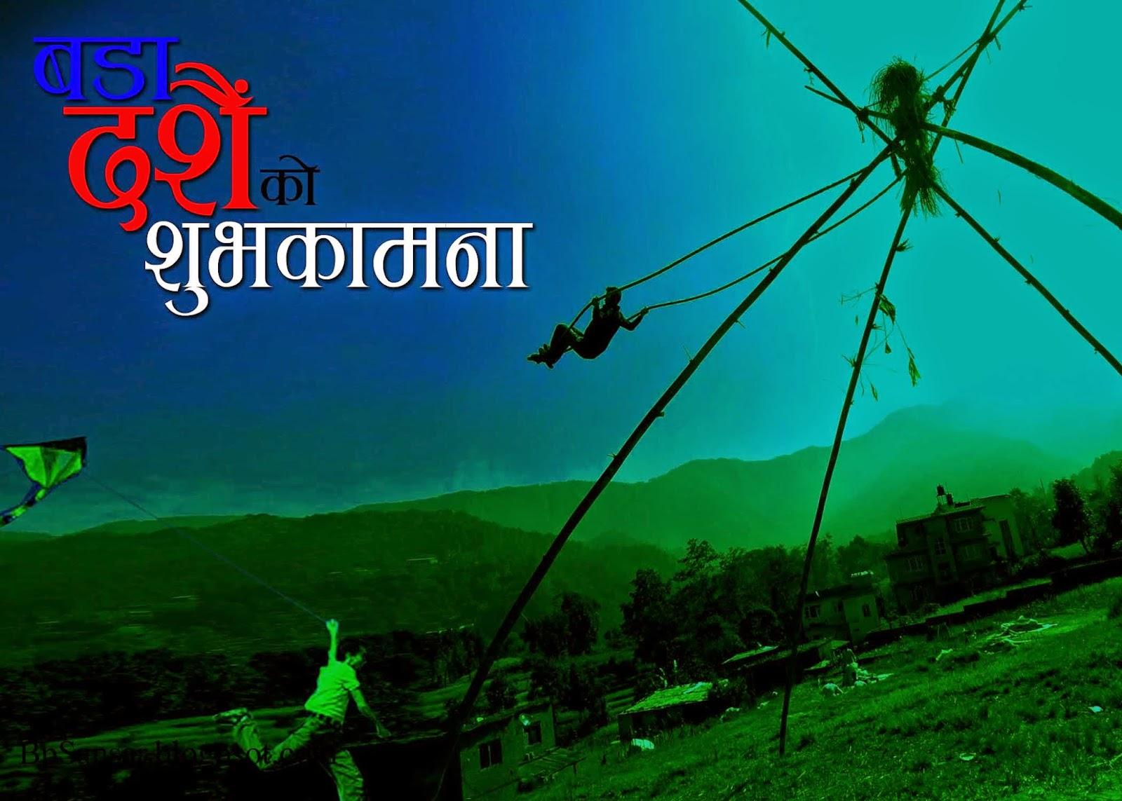 Happy durga puja 2014 greeting card in nepali m4hsunfo