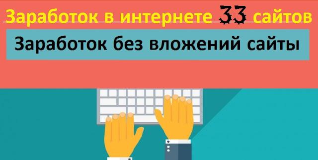 33-saytov-dlya-zarabotka-v-internete-bez-vlozheniy