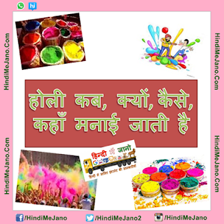 Tags- Holi, Holi festival, holi shayari, hindi shayari, holi essays, holi imegas, holi wikipedia, festival of colors, hindu festivals, holi videos,