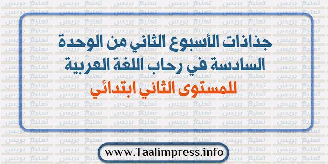 جذاذات الأسبوع الثاني من الوحدة السادسة في رحاب اللغة العربية للمستوى الثاني ابتدائي