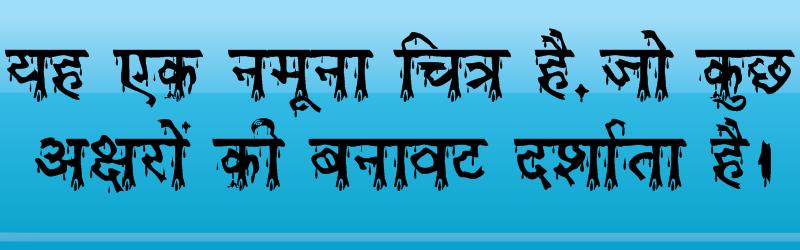 Download scary Hindi fonts for free  ~ Beautiful Hindi Fonts