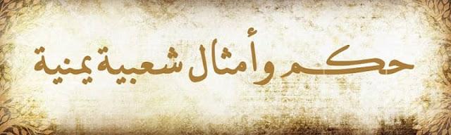 أجمل الأمثال الشعبية اليمنية