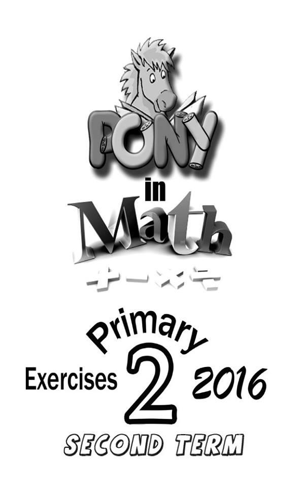 PONY in Mathematics: الترم الثانى 2016 على شكل صور لسهولة عرضها من الموبايل والتابلت لكل المراحل 111111