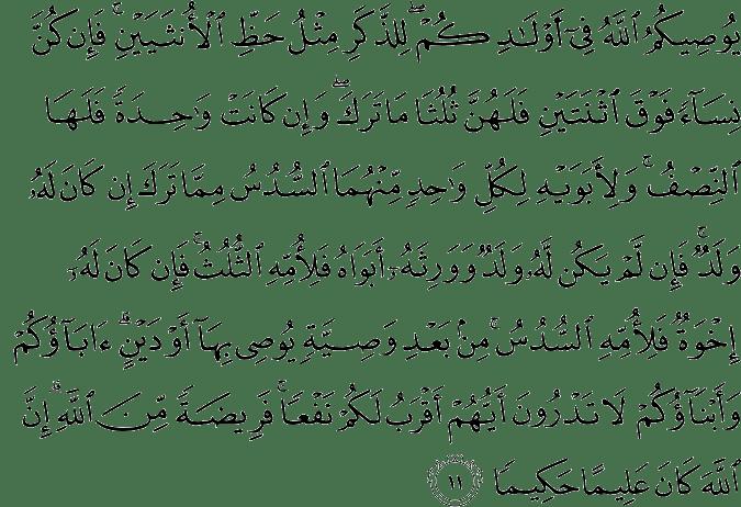 Surat An-Nisa Ayat 11