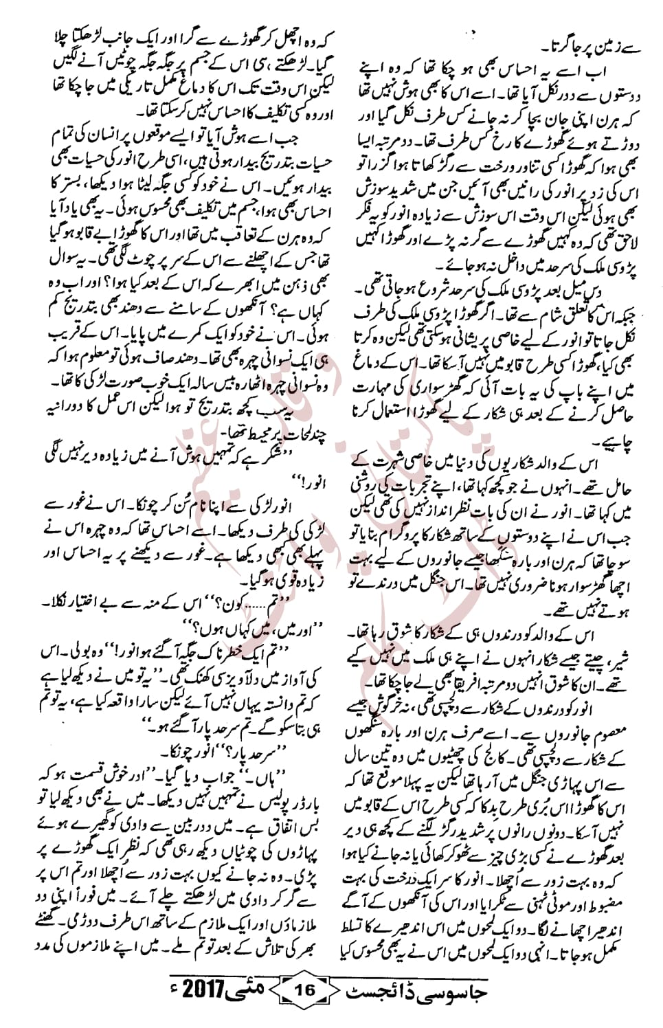 Free Urdu Digests: Jung e dilruba novel by H Iqbal online