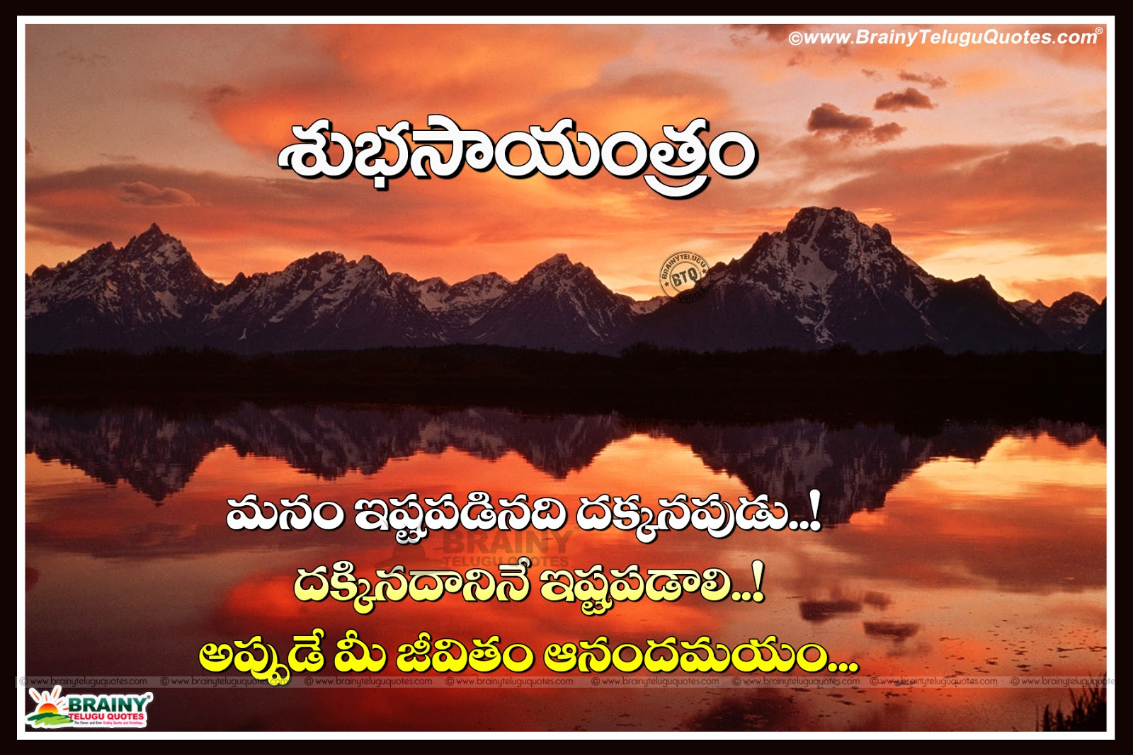 Best Telugu Inspirational Good Evening Quotes Wishes With Hd