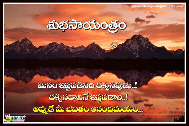 Good Evening Messages in Telugu, telugu Good evening quotes hd wallpapers, good Evening Quotes hd wallpapers in Telugu, Telugu Quotes, Inspirational Good Evening Wallpapers, Good Evening Motivational Wallpapers, Best Telugu Good Evening Inspirational quotes,Telugu Language Good Evening Friends Wishes Images, Whatsapp Good Evening Messages for Friends, Cool Evening Quotes and Messages online, Top English and Telugu Good Evening Pics, Happy Evening Whatsapp Images,