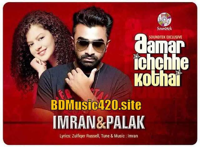 Shobai Chole Jabe Bangla Music Video By Imran & Palak Muchhal