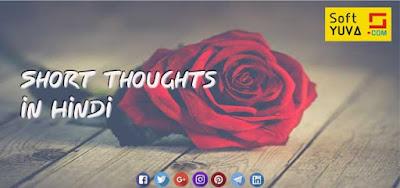 Short Thoughts Quotes in Hindi लघु प्रेरणादायक सुविचार