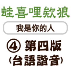 Simple Taiwanese Reply-Daily Language-4