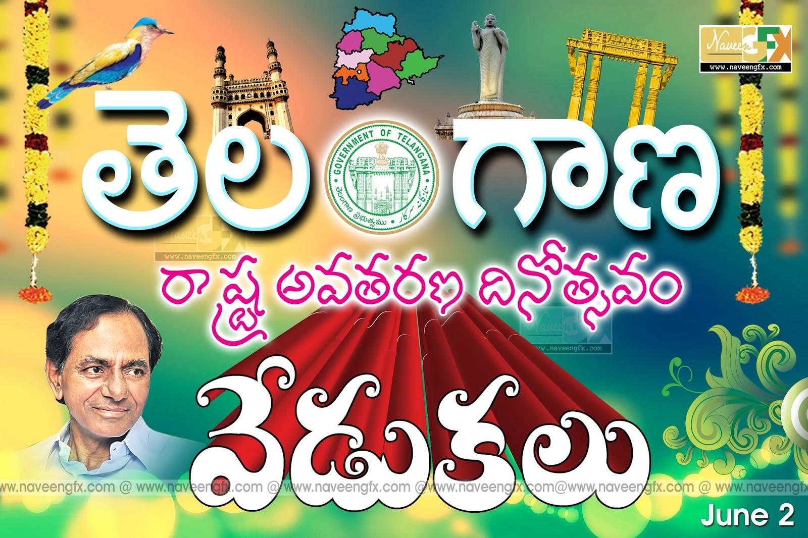 telangana formation day telugu greetings wishes and