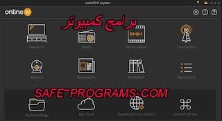 تحميل برنامج تشغيل التلفزيون على الكمبيوتر مجانا