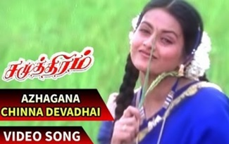 Azhagana Chinna Devadhai Video Song | Samudhiram Tamil Movie | Sarathkumar | Abirami | Sabesh-Murali