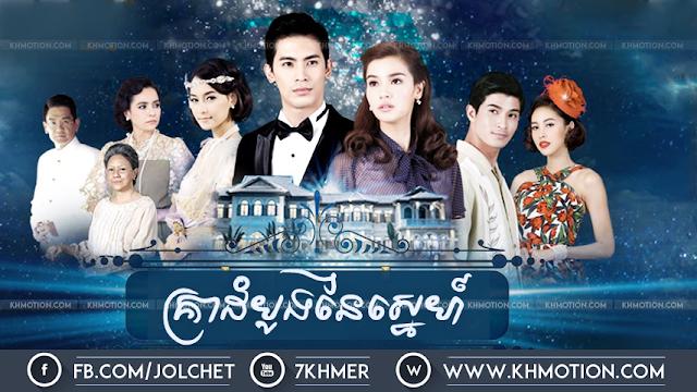 Krea Damboung Ney Sne