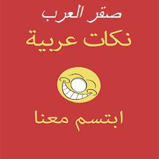 نكت سعودية محششين تموت من الضحك 2019
