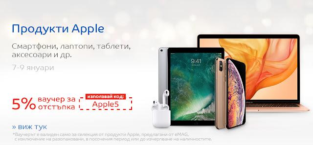 Продукти Apple - смартфони, лаптопи, таблети и аксесоари -5% в емаг