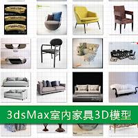 3dsMax高精度38套室內家具3D模型下載