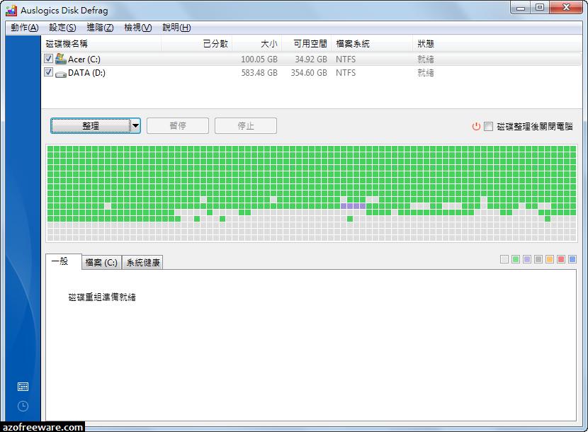 Auslogics Disk Defrag 6.0.0.0 免安裝中文版 - 磁碟重組軟體 - 阿榮福利味 - 免費軟體下載