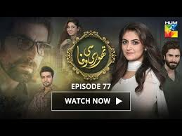 Thori Si Wafa Episode 77 HUM TV Drama - 29 November 2017