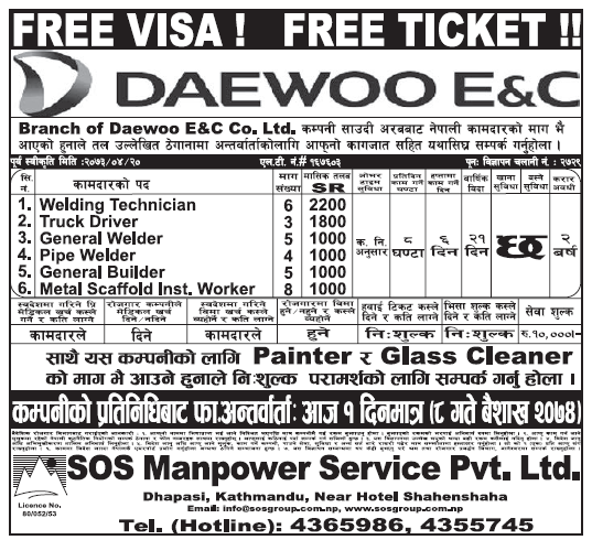 Free Visa Free Ticket Jobs in Daewoo Company for Nepali, Salary Rs 63,800